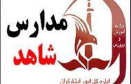 لیست مدارس شاهد ابتدایی پسرانه تهران 98 - 99