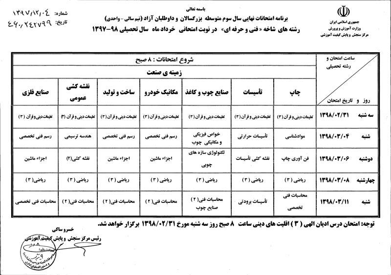 دانلود برنامه امتحانات نهایی خرداد 98 تمامی پایه ها :