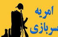 ثبت نام سرباز امریه در مرکز اطلاعات علمی جهاد دانشگاهی