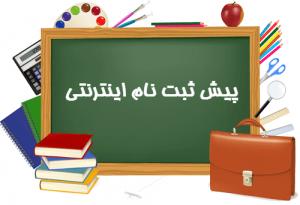 ثبت نام مدارس شاهد 98 - 99