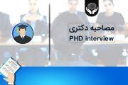 مشاهده نتایج دعوت به مصاحبه دکتری بدون آزمون دانشگاه امیرکبیر 98