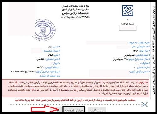 پرینت کارت ورود به جلسه کنکور 99 سایت www.sanjesh.org