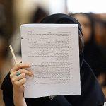 دانلود دفترچه سوالات بهمراه پاسخنامه تشریحی کنکور ارشد 98