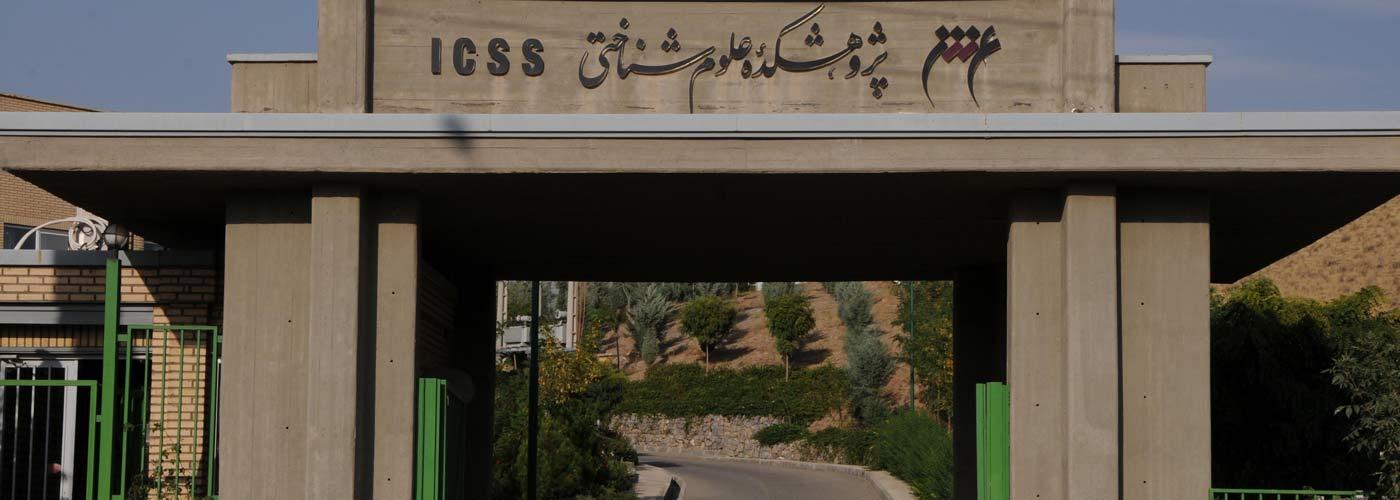 شهریه دکتری موسسه آموزش عالی علوم شناختی سال تحصیلی 98 - 99