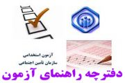 آدرس دریافت آزمون استخدامی سازمان تامین اجتماعی ۹۸