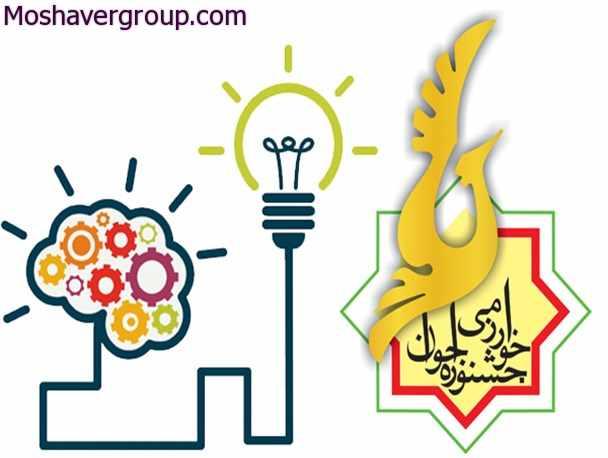 مهلت ثبت نام جشنواره جوان خوارزمی