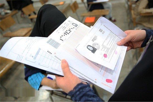 کارت ورود به جلسه کنکور ۹۸ | لینک دریافت کارت ورود به جلسه کنکور 98