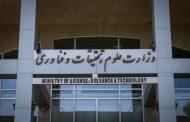 ادغام موسسات و دانشگاه های غیرانتفاعی