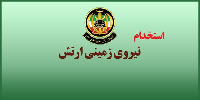 تاریخ اعلام نتایج استخدامی نیروی زمینی ارتش جمهوری اسلامی 98