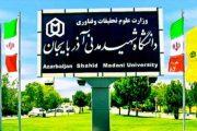شهریه دکتری پردیس تبریز دانشگاه شهید مدنی 98