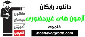 دانلود رایگان آزمون غیرحضوری 24 خرداد 98 کانون فرهنگی آموزش (قلمچی)