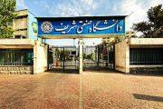 مشاهده نتایج ارشد بدون کنکور دانشگاه صنعتی شریف 98
