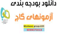 دانلود برنامه راهبردی آزمون های گاج 1400 - 1401