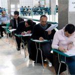 مدارک مورد نیاز آزمون استخدامی سازمان تامین اجتماعی ۹۸