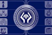 تاریخ مصاحبه دکتری 98 سازمان پژوهش های علمی و صنعتی ایران