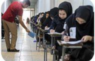 شرایط استفاده از سهمیه در کنکور کارشناسی ارشد وزارت بهداشت 98