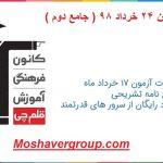 سوال و پاسخ تشریحی آزمون 24 خرداد 98 کانون قلم چی