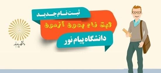 ثبت نام بدون کنکور دانشگاه پیام نور یزد 98 – 99