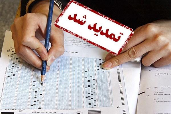 تمدید مهلت ثبت نام استعداد درخشان ارشد وزارت بهداشت 98