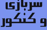 لیست کامل کد نظام وظیفه کنکور 99