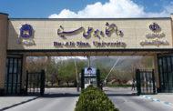 اعلام نتایج اولیه ارشد بدون کنکور دانشگاه بوعلی سینا همدان 98 - 99