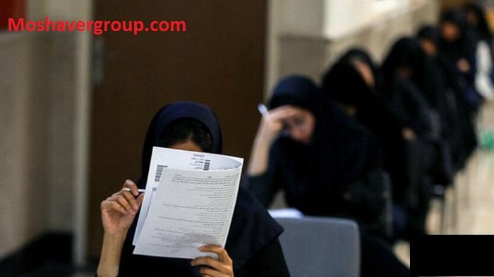تعویق برگزاری آزمون استخدامی آموزش و پرورش