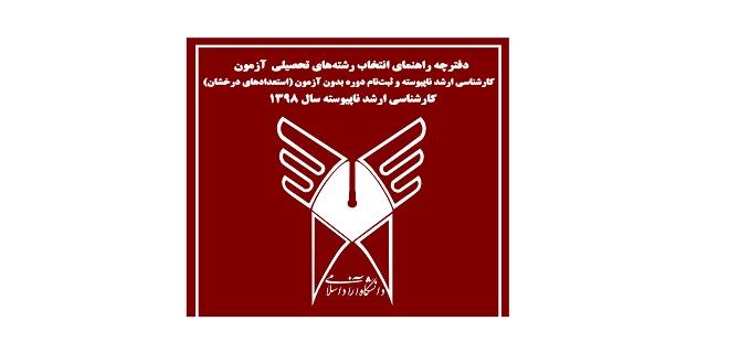 نحوه انتخاب رشته کنکوریها در دانشگاه آزاد اسلامی 98 - 99