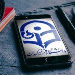 زمان ، مکان و شرایط مصاحبه دانشگاه فرهنگیان 98