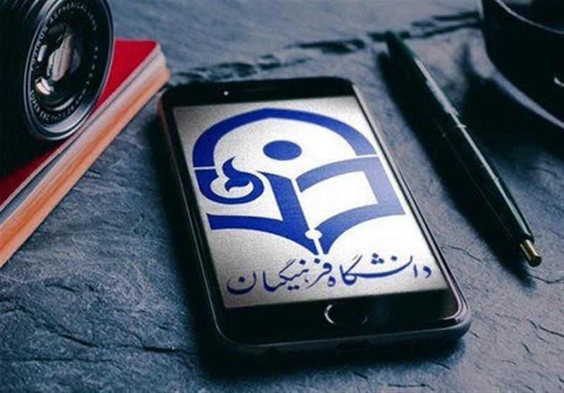 زمان ، مکان و شرایط مصاحبه دانشگاه فرهنگیان 98 :