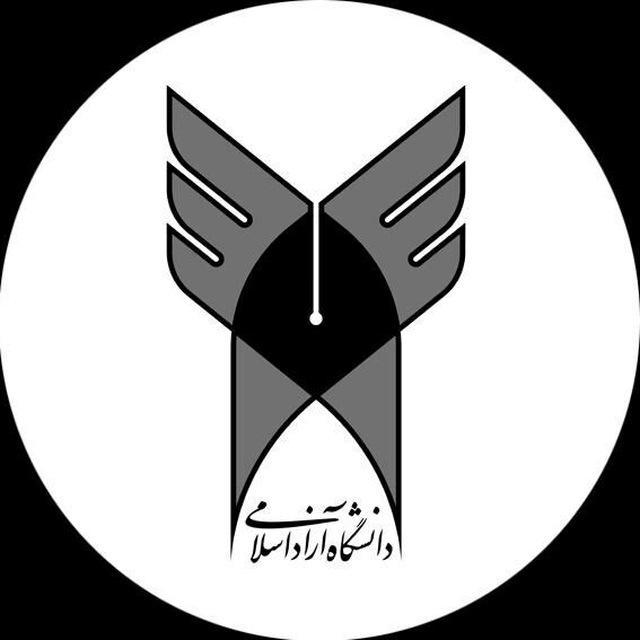 چگونگی تحصیل در دانشگاه آزاد اسلامی 98 - 99