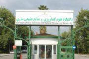تمدید مهلت ثبت نام بدون کنکور کارشناسی ارشد دانشگاه ساری 98