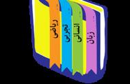 دانلود و راهنمای دفترچه انتخاب رشته 98