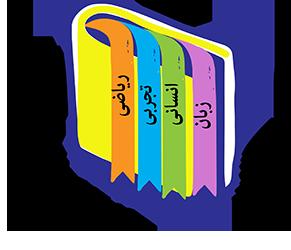 دانلود دفترچه انتخاب رشته کنکور سراسری 98 تمامی رشته ها :