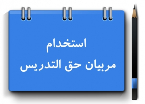 آخرین اخبار از استخدام معلمان حق التدریس شهریور 98