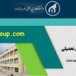 ثبت نام بدون کنکور دانشگاه امام رضا 98 - 99