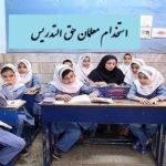 خبر خوش وزیر جدید برای استخدام معلمان حق التدریس تا پایان سال 99