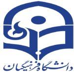 تاریخ دقیق ثبت نام تکمیل ظرفیت دانشگاه فرهنگیان کنکور 98