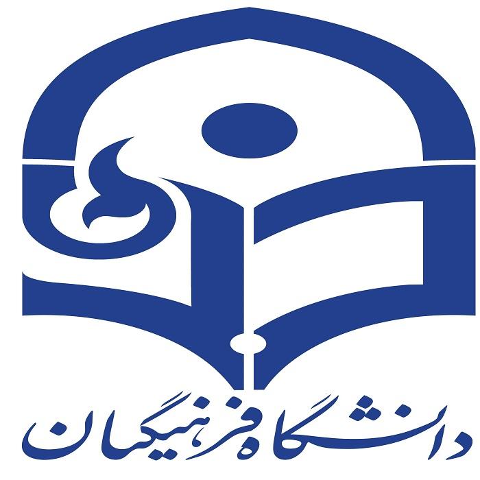 تاریخ دقیق ثبت نام تکمیل ظرفیت دانشگاه فرهنگیان کنکور 98 :