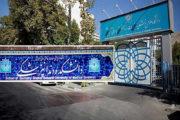 واکنش عجیب دانشگاه شهید بهشتی به افشاگری های مریم مقتدری دانشجوی قلابی دندانپزشکی