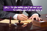 منابع آزمون کانون وکلا 98
