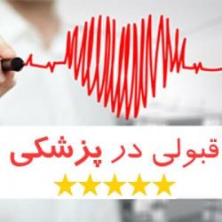 کارنامه قبولی پزشکی 98