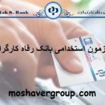 ثبت نام آزمون استخدامی بانک رفاه کارگران