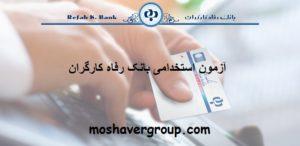 ثبت نام آزمون استخدامی بانک رفاه کارگران 98