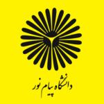 تمدید مهلت ثبت نام ارشد فراگیر پیام نور ترم بهمن 98