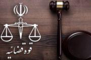 ثبت نام مشمولین متقاضی امریه سربازی در قوه قضاییه