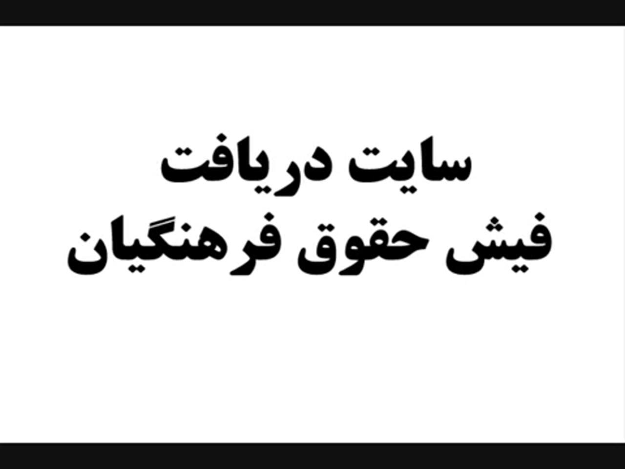 مشاهده و دریافت فیش حقوقی فرهنگیان آبان 98