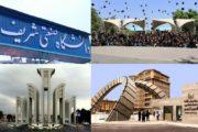 برترین دانشگاه های دنیا / حضور 4 دانشگاه ایران در بین 600 دانشگاه برتر دنیا