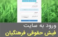 دریافت فیش حقوقی فرهنگیان بهمن ۹۹ | www.fish.medu.ir