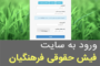 مشاهده و دریافت فیش حقوقی فرهنگیان آذر 98