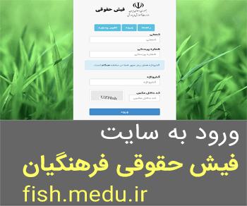 دریافت فیش حقوقی فرهنگیان بهمن ۹۹   www.fish.medu.ir